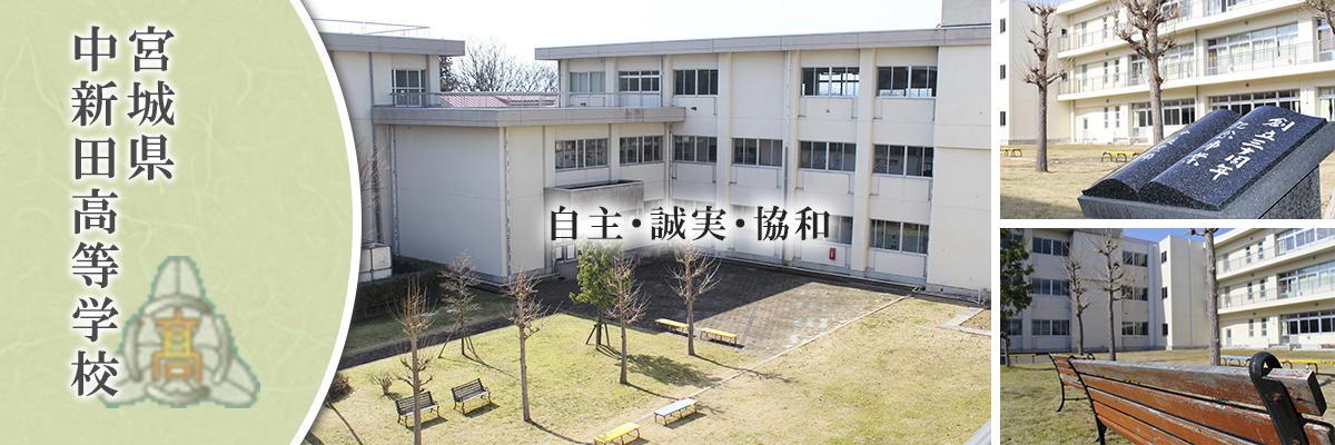 宮城県中新田高等学校